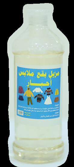 Picture of مزيل الآحبار